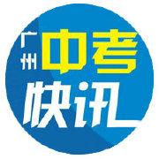 广州中考快讯