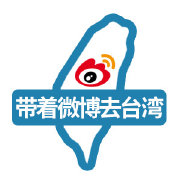 帶著微博去台灣