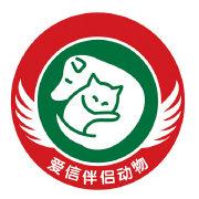 呼和浩特天使守护动物保护协会