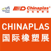 CHINAPLAS国际橡塑展