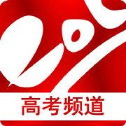 中国教育在线高考频道