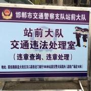 邯郸交警站前大队