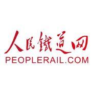 人民铁道网