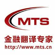 MTS金融翻译专家