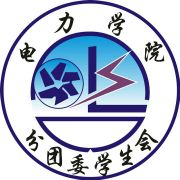 华水电力团委学生会