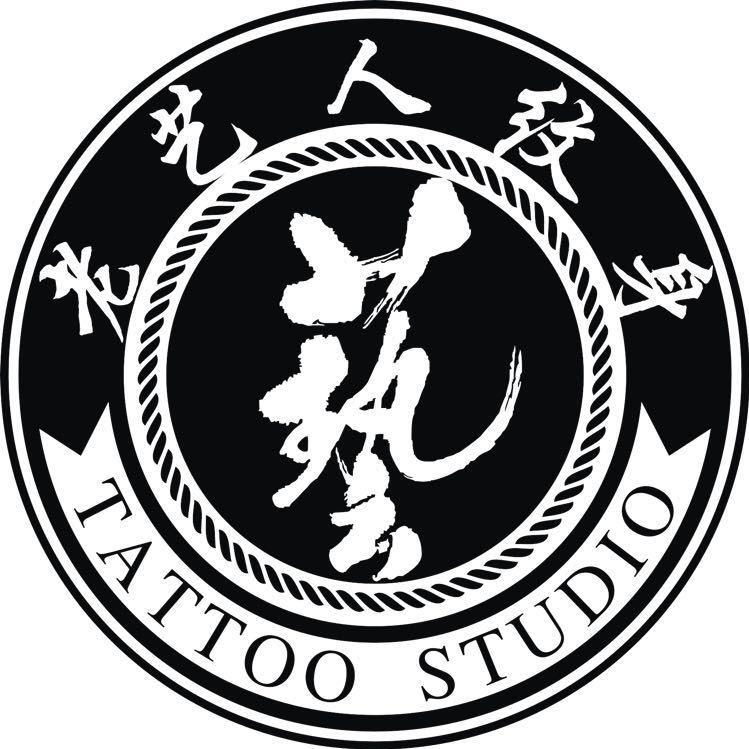 水墨花纹身手稿素材