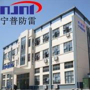 南京宁普防雷技术有限公司