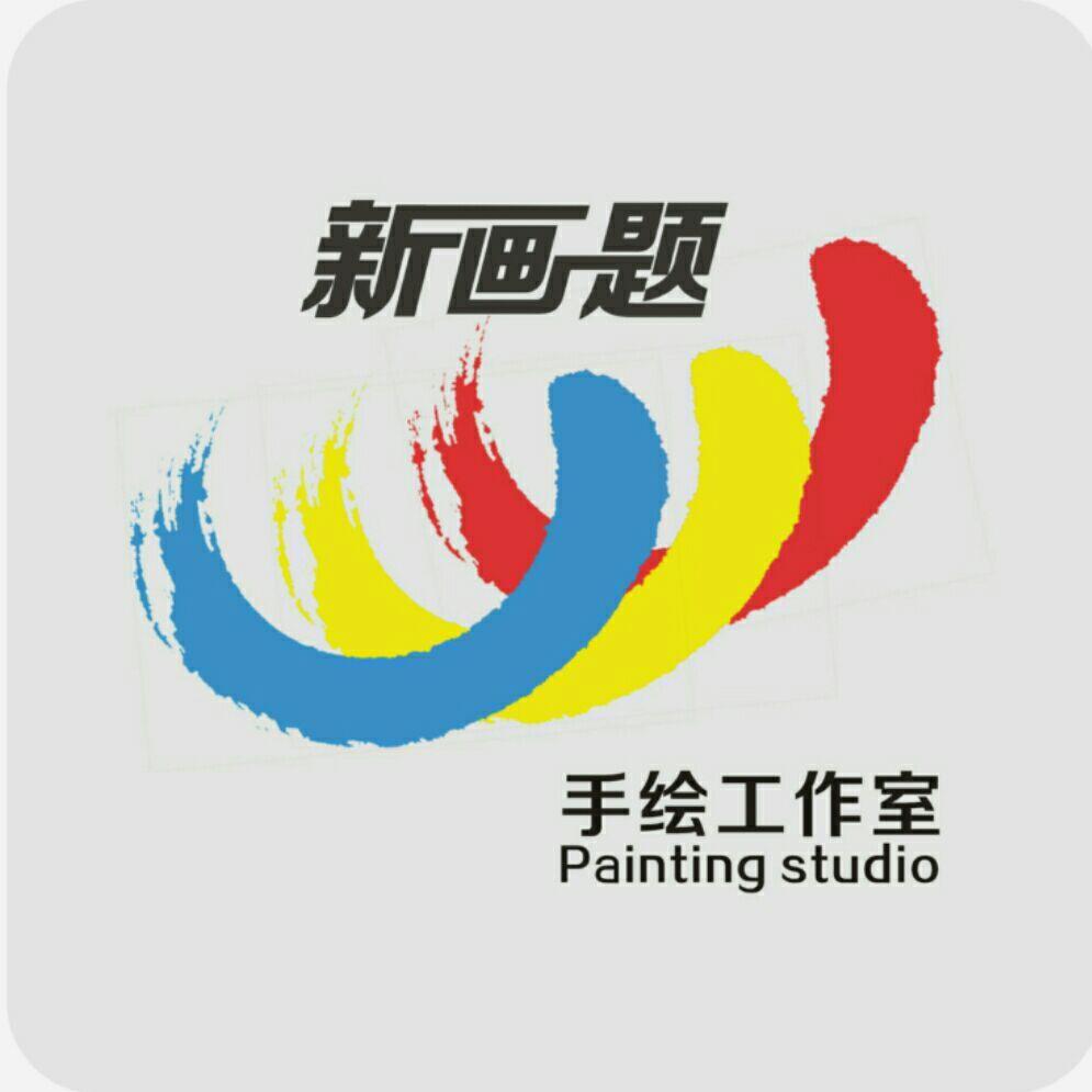 青岛新画题艺术装饰工程有限公司
