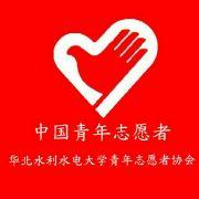 华水青年志愿者协会