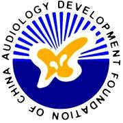 中国听力医学发展基金会