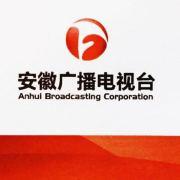 安徽广播电视台