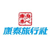 康泰旅行社官方微博