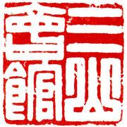上海三山会馆
