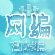 华水建筑网编部