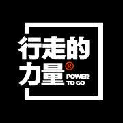 行走的力量PowertoGo