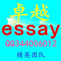 essay代写assignment