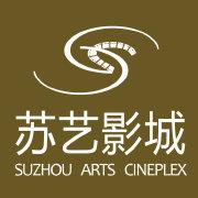苏州艺术中心电影城