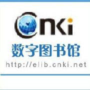 CNKI数字图书馆