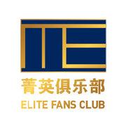 上海菁英俱乐部
