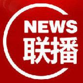 网络新闻联播