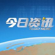 河北电视台今日资讯