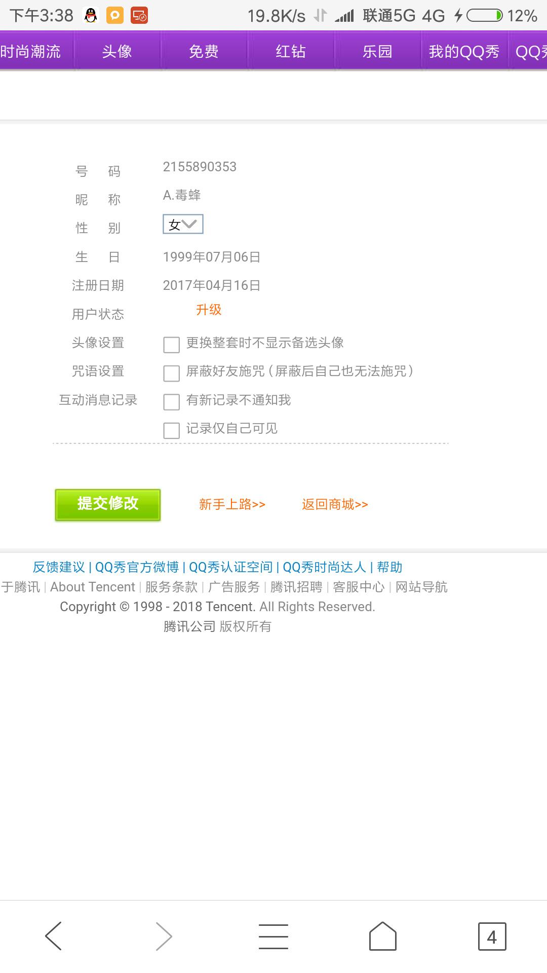 精准查询QQ注册时间
