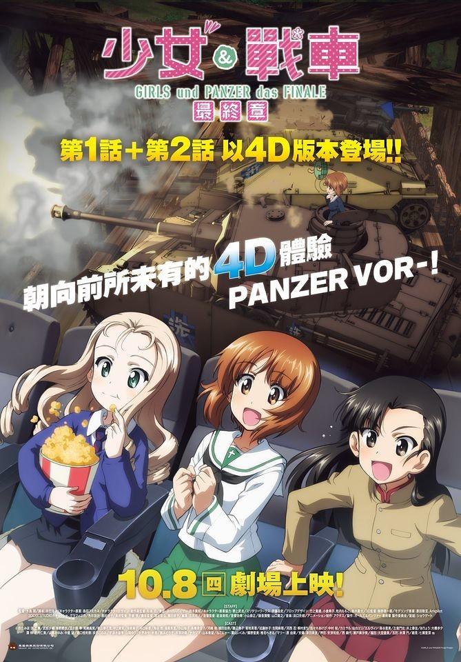 第1+2话4D 版的台湾海报