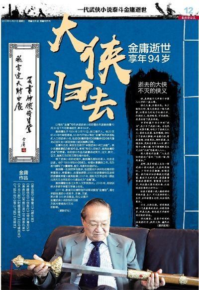 武侠小说泰斗金庸逝世