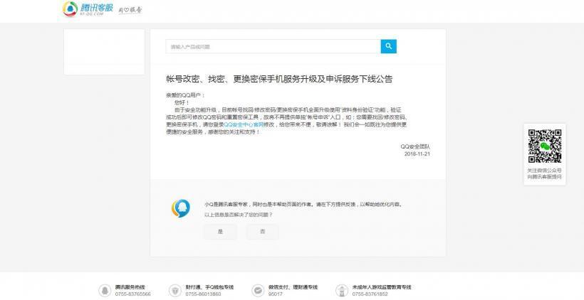 腾讯QQ帐号申诉功能下线