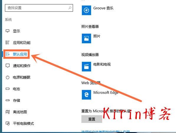 Windows10怎么设置默认浏览器