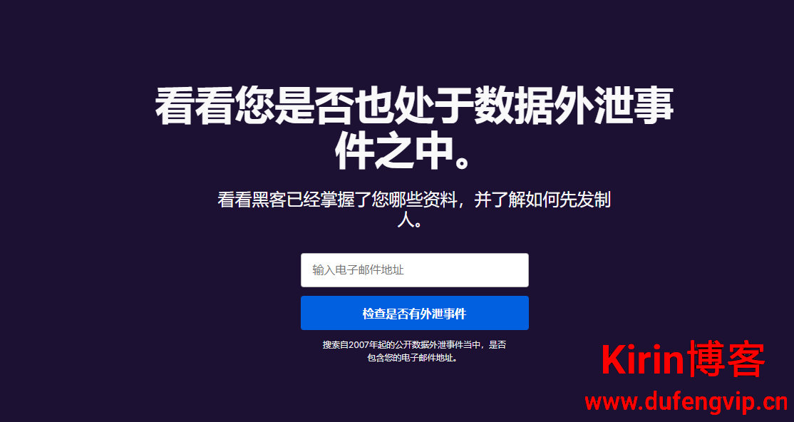 Firefox在线查密码数据泄露