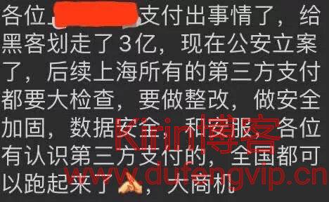 小道消息,上海某支付机构被黑客划走3亿