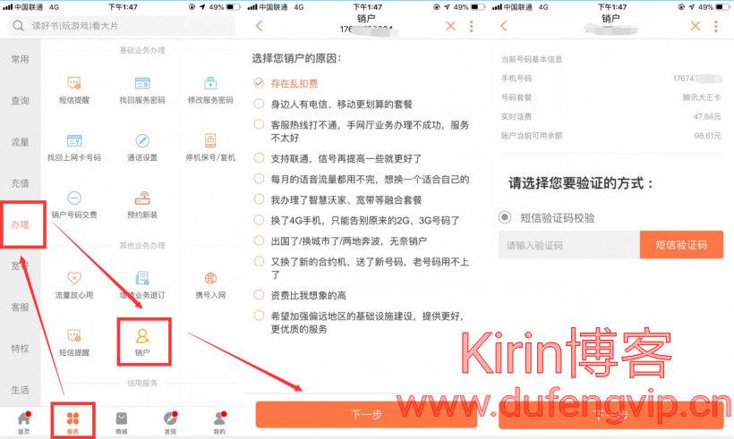 中国联通在线销户教程