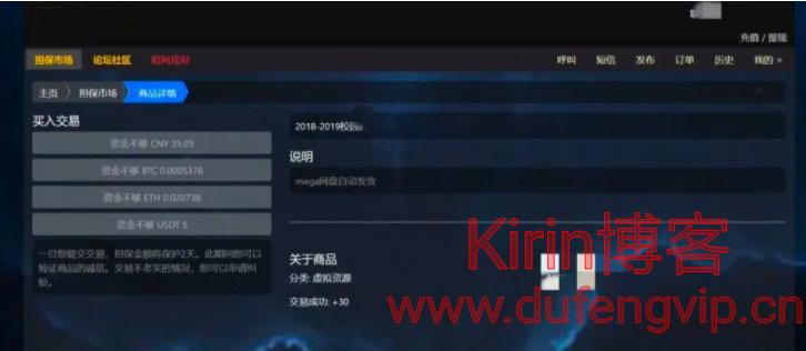 又一暗网中文网站被警方端了
