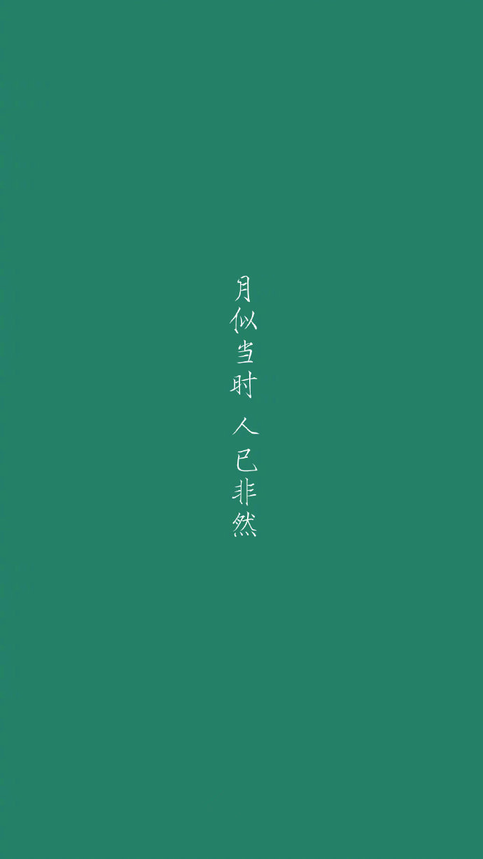 古风文字图片:八字古风情笺