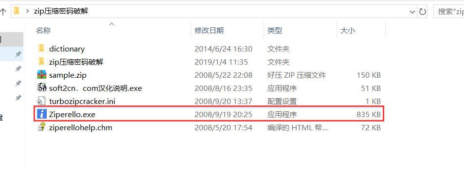 [Windows] zip压缩包密码破解神器(汉化版)
