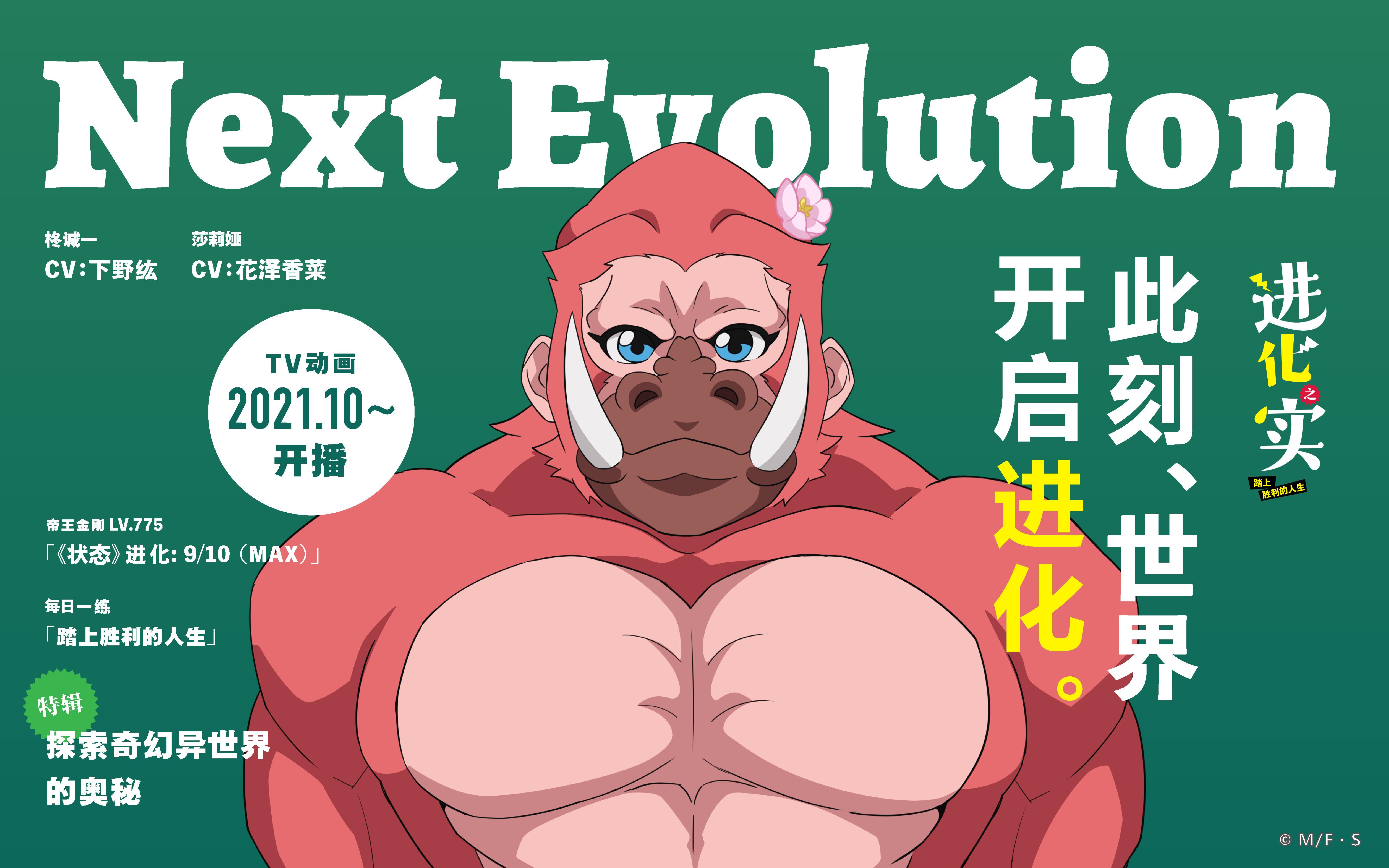 【动漫情报】母猩猩爱上我!10月新番《进化之实~踏上胜利的人生》特报PV公开
