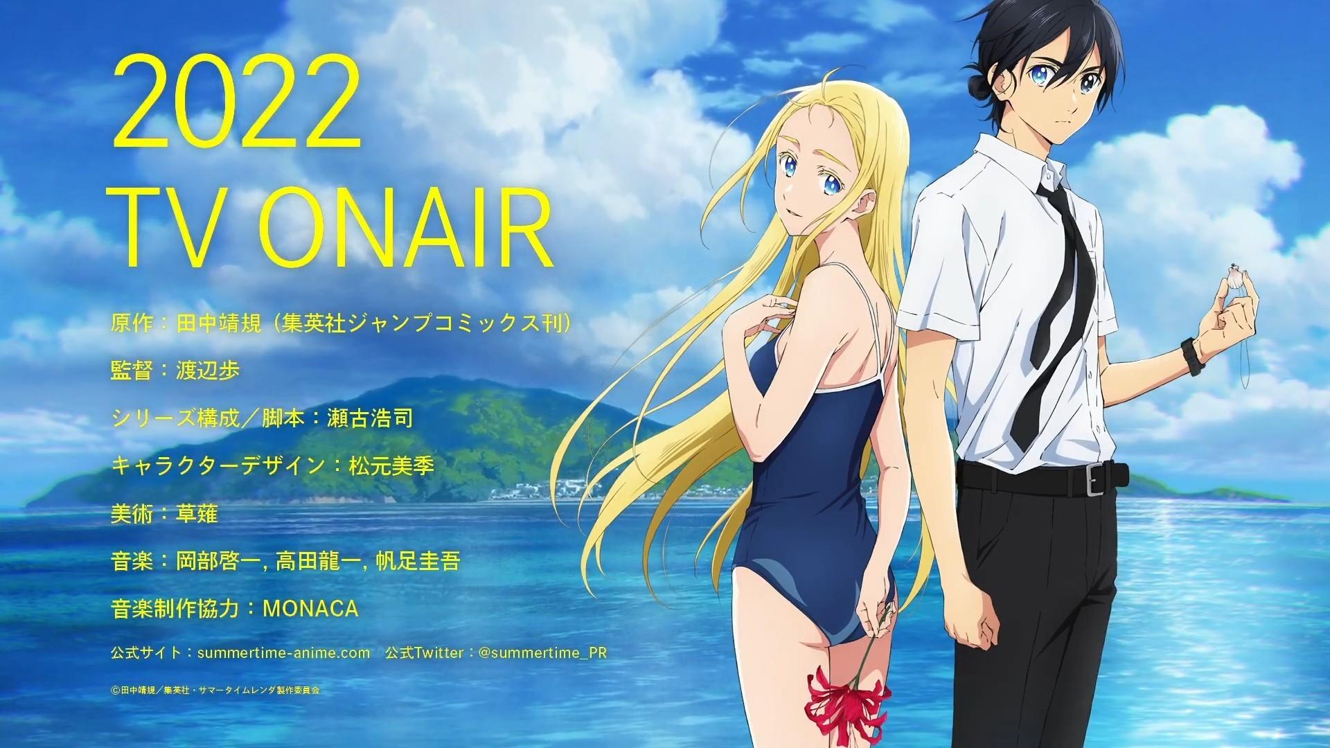 TV动画《夏日重现》公开特报PV,本作将于2022年播出。- ACG17.COM