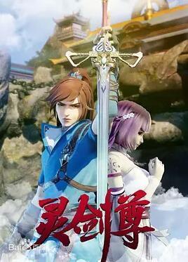 灵剑尊合集篇