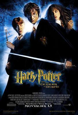 哈利·波特2与密室