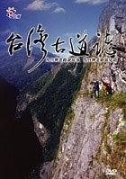 台湾古道志