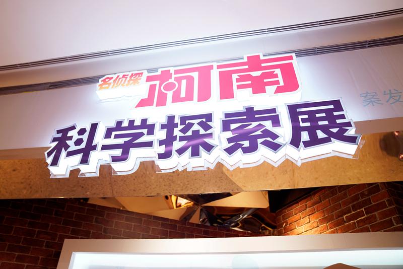 _名侦探柯南科学探索展 上海爱情海购物公园 名侦探柯南