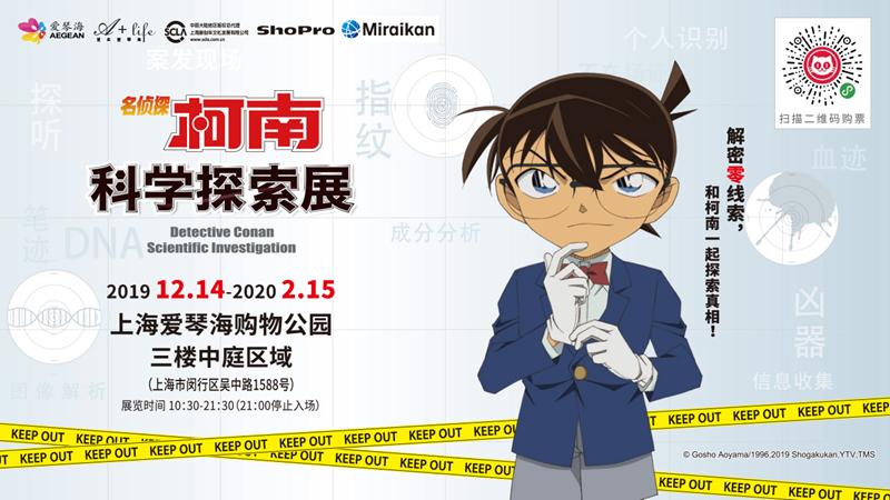 名侦探柯南科学探索展 上海爱情海购物公园 名侦探柯南