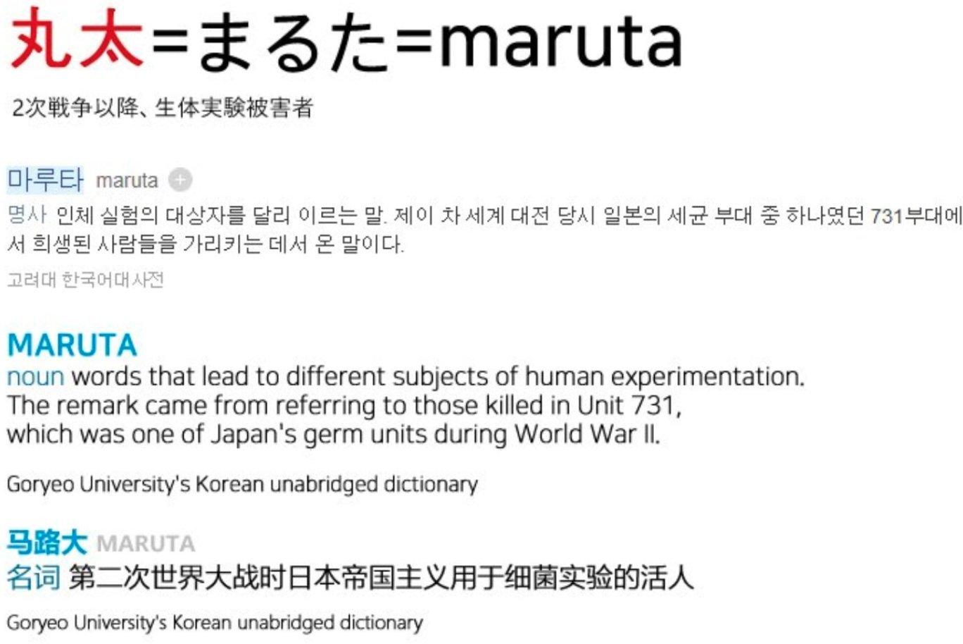 志贺丸太 MARUTA