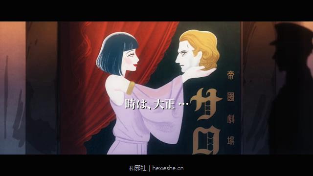 TVアニメ「MARS RED」PV第1弾  大正時代・・日本政府は、対ヴァンパイア機関・第十六特務隊―通称『零機関』を密かに配備した・・【2021年放送】.mp4_000027.912