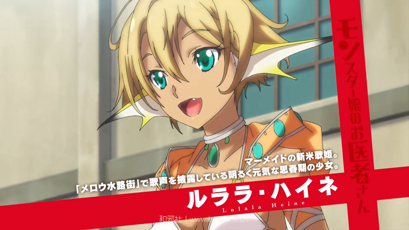 TVアニメ『魔物娘的医生』PV第1弾.mp4_000046.738