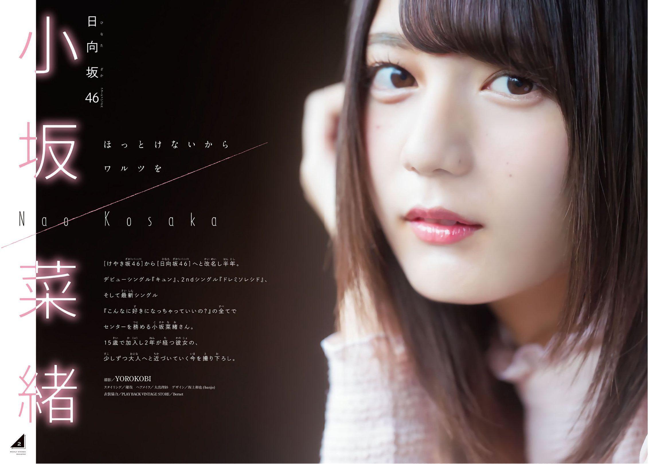 日向坂46 小坂菜绪 周刊少年Magazine