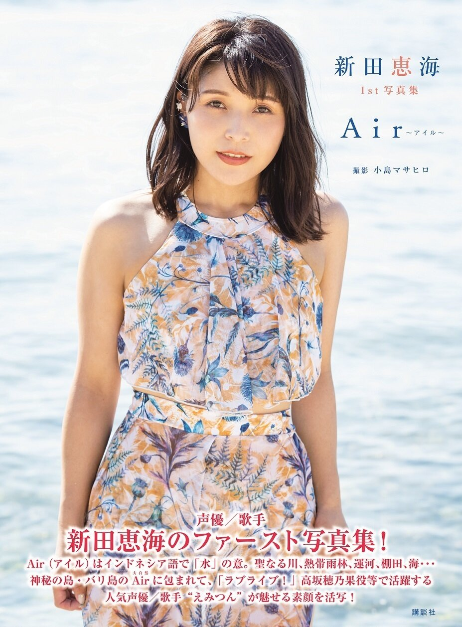 新田惠海 写真集 Air~アイル~