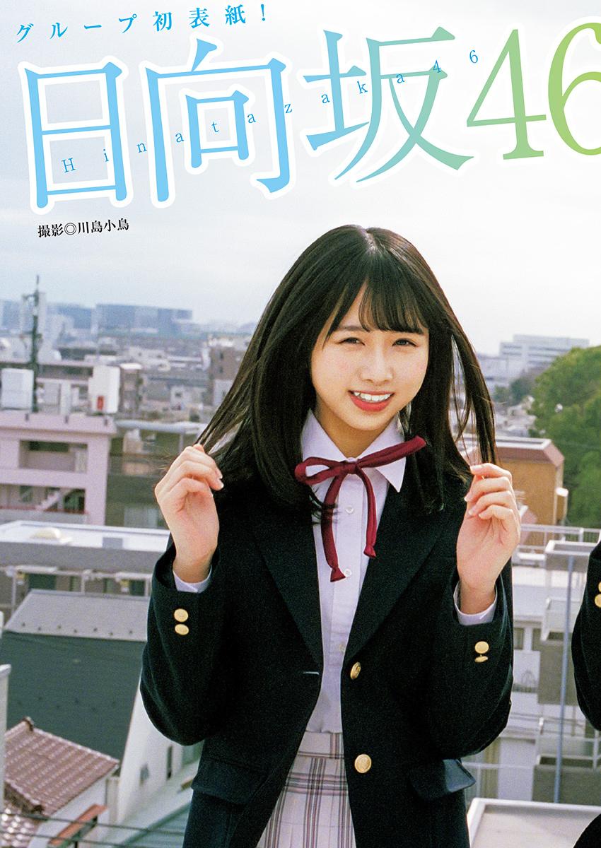 小坂菜绪 上村ひなのYoung Jump 2020 No.12 - p006 [aKraa]