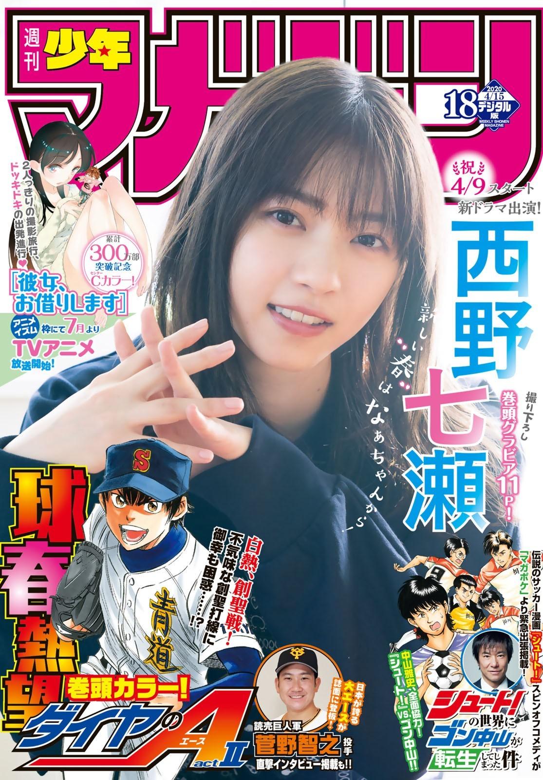 西野七濑 少年Magazine001